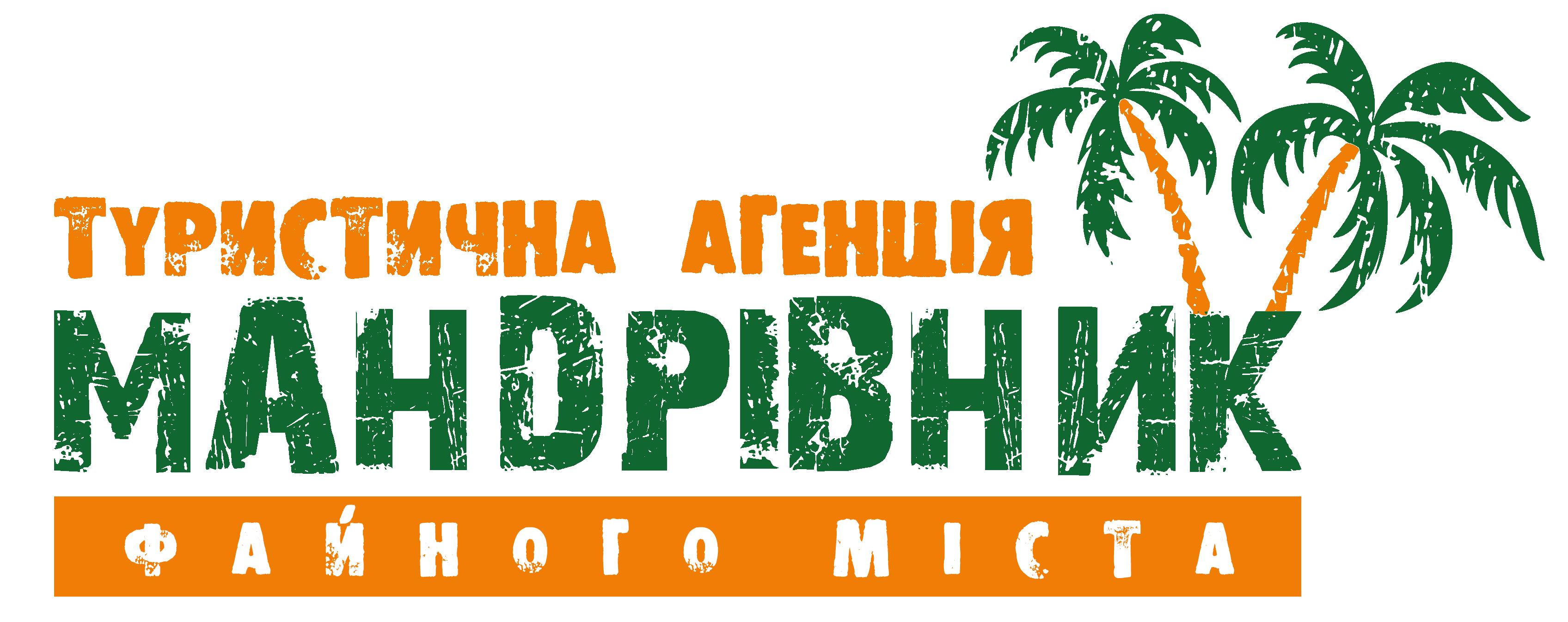 Туристична агенція Мандрівник – м. Тернопіль